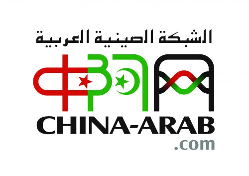 中阿网智库征稿启事Call For Papers of China-Arab.com Thinktank
